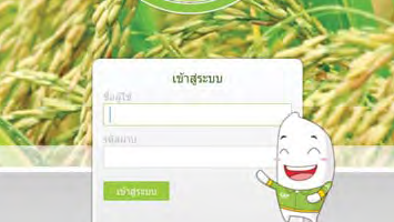 Mobile GAP Assessment System: New technology for family farms involved in QA schemes in Thailand